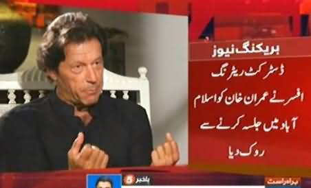 District Returning Officers Stops Imran Khan From Holding Jalsa in Islamabad