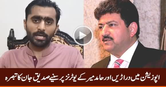 Divisions in Opposition And U-Turns of Hamid Mir - Siddique Jan Analysis