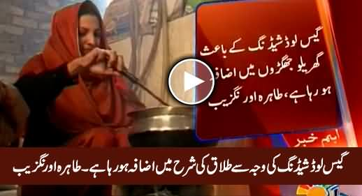 Divorce Rate Is Increasing in Pakistan Due to Gas Load Shedding - PMLN's Tahira Aurangzeb
