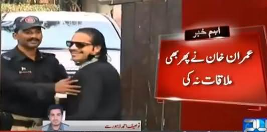DJ Butt Embarrassed at Imran Khan's House - Guard Didn't Allow Him to Enter the House