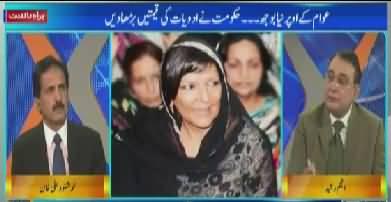 DNA (Aleema Khan Ka Naam ECL Per Dalne Ka Mutalba) - 11th January 2019