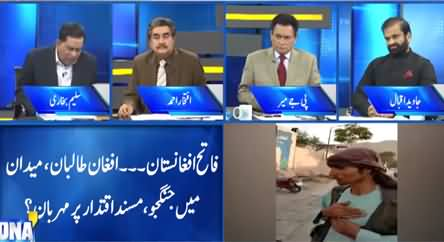 DNA (Afghanistan Conflict! Current Situation And Its Future?) - 20th August 2021