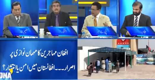 DNA (Arrival Of Seven Lakh Afghan Refugees In Pakistan) - 21st August 2021