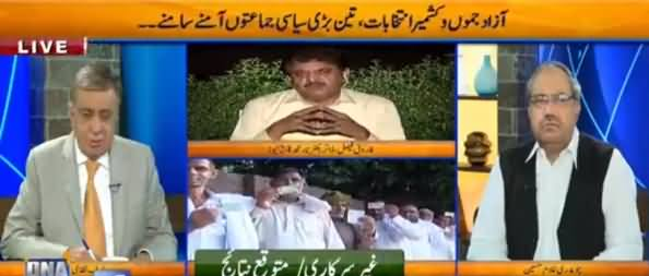 DNA (Azad Kashmir Elections, Who Is Winning?) - 21st July 2016