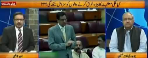 DNA (Captain Safdar Speech in National Assembly) - 10th October 2017