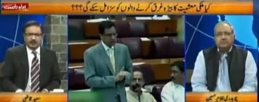 DNA (Captain Safdar Speech in National Assembly) - 10th October 2017