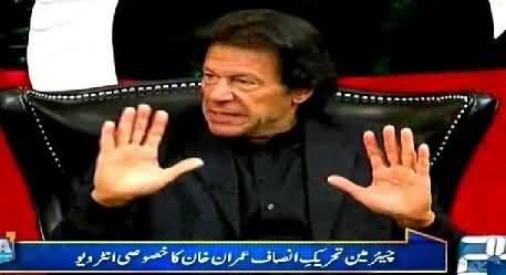 DNA (Chairman PTI Imran Khan Exclusive Interview) – 10th March 2015
