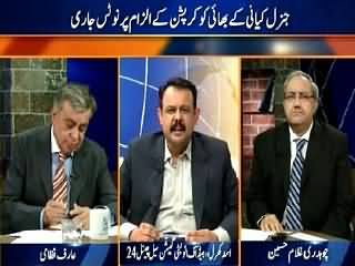 DNA (Corruption Allegations on General Kyani's Brother) – 9th July 2015