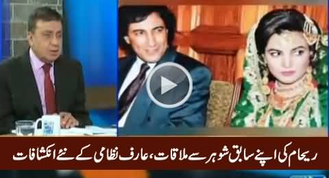 DNA (Dailymail Story on Imran, Reham Divorce) – 9th November 2015
