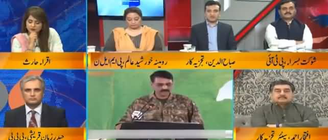 DNA (DG ISPR Press Conference on Kashmir Issue) - 4th September 2019