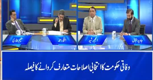 DNA (Electronic Voting, Electoral Reforms) - 3rd May 2021