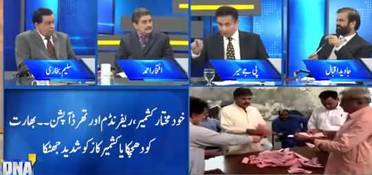 DNA (Inside Story Of Azad Kashmir Elections) - 26th July 2021