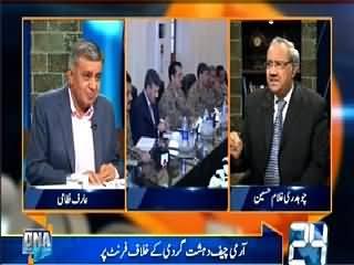 DNA (Karachi Mein Aman Ka Qayam Zarori) – 14th May 2015