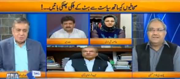 DNA (Light Talk With Journalists on Eid) - 7th July 2016