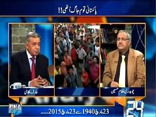 DNA (Pakistani Nation Stood Up and Got United) – 23rd March 2015