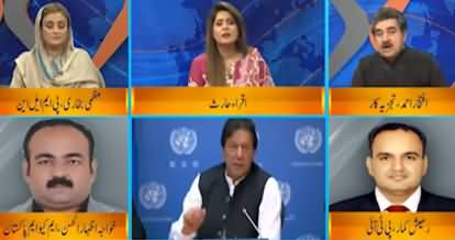 DNA (PM Imran Khan Raises Voice For Kashmir) - 25th September 2019