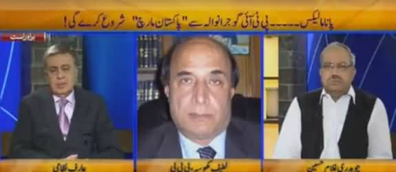 DNA (PPP Announces To Come on Roads Against Govt) - 17th August 2016