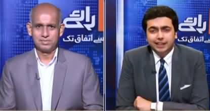 Do Raaye (Shahbaz Sharif Accuses FIA of Harassment) - 11th July 2021