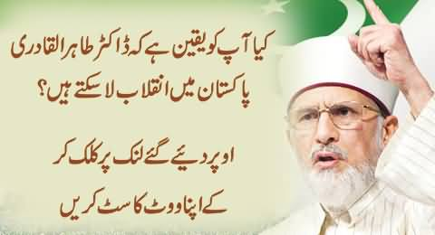 Do You Believe Dr. Tahir ul Qadri Can Bring Revolution in Pakistan - Cast Your Vote