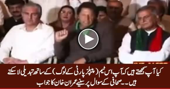 Do You Believe You Can Bring Change With This Team? Watch Imran Khan's Reply