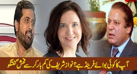 Do You Have Any Boyfriend? Fayyaz ul Hassan Reveals Nawaz Sharif's Secret Talk with Kim Barker