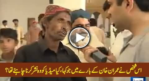 Do You Know Imran Khan? Watch Shocking Answer by A Man from Larkana