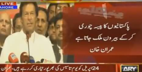 Do You Only Have Evidence of Corruption to Blackmail - Imran Khan to Ch. Nisar