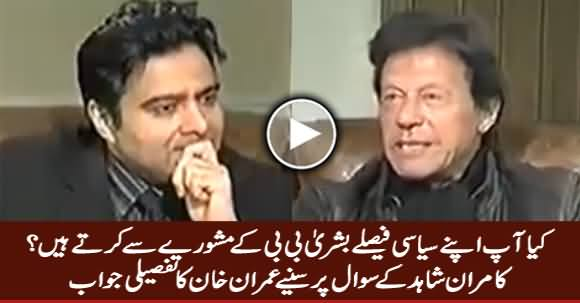 Do You Take Your Decisions After Consulting Bushra Bibi? Watch Imran Khan's Reply