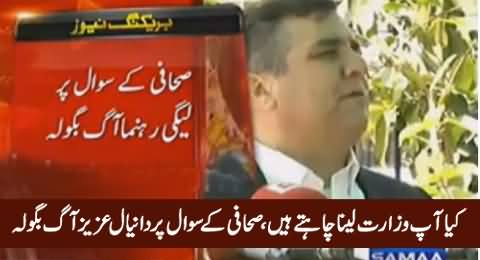 Do You Want To Get Ministry? Journalist Asked, Danial Aziz Got Angry