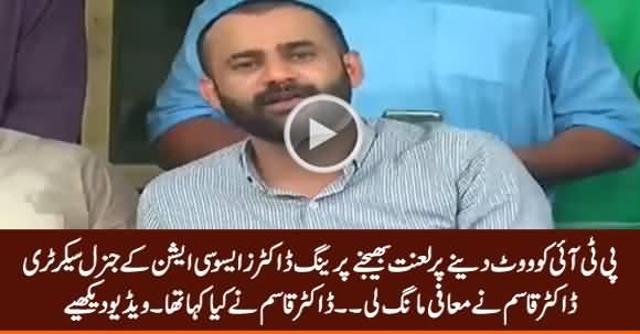 Doctor Apologises For Using Derogatory Language Against PTI Govt
