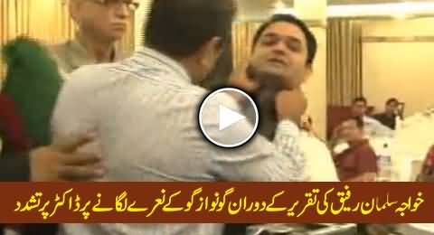 Doctor Being Tortured For Chanting Go Nawaz Go During Khawaja Salman Rafique Speech in Lahore