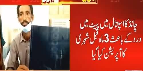Doctor Forgot Scissor in Patient's Stomach in Larkana