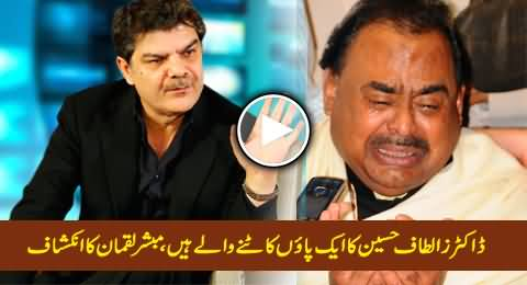 Doctors Are Going to Cut Off Altaf Hussain's One Foot Due to Gangrene Disease - Mubashir Luqman