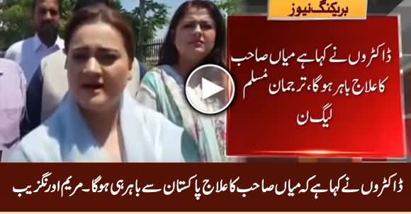 Doctors Say Nawaz Sharif's Treatment Is Not Possible in Pakistan - Maryam Aurengzeb