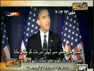 Documentary on US drone strikes in Pakistan Played by Mubashir Luqman in Kharra Sach
