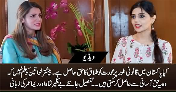Does A Woman Have The Right To Divorce in Pakistan? Benazir Shah & Reema Omer Explain