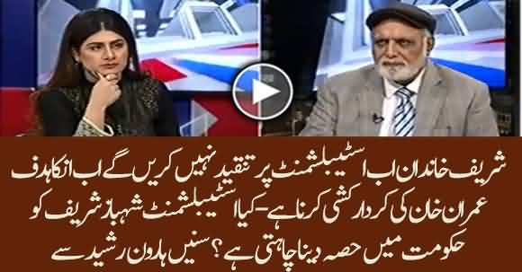 Does Establishment Want To Share Govt With Shehbaz Sharif ? Listen Haroon Ur Rasheed