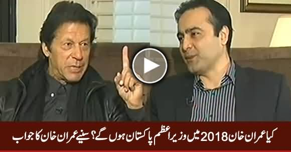 Does Imran Khan See Himself As Prime Minister In 2018 Elections? Watch Imran Khan's Reply
