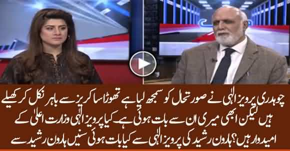 Does Parvez Elahi Want To Become CM Punjab ? Haroon Rasheed Talked To Him, What Did He Say ? Listen