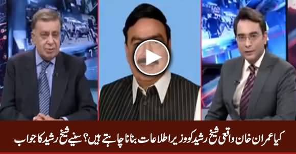 Does PM Imran Khan Want To Make Sheikh Rasheed Information Minister? Listen Sheikh Rasheed's Reply