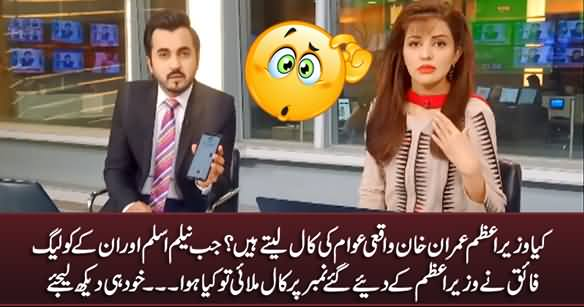 Does PM Imran Khan Really Take Public Calls? See What Happened When Neelam & Faiq Dialled Call to PM