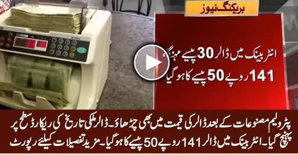 Dollar Hits The Record Point, Reaches 141.50 Rs. in Inter Bank
