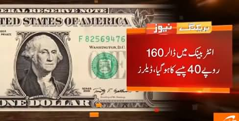 Dollar Price Once Again Rises Against Rupee in Interbank Market