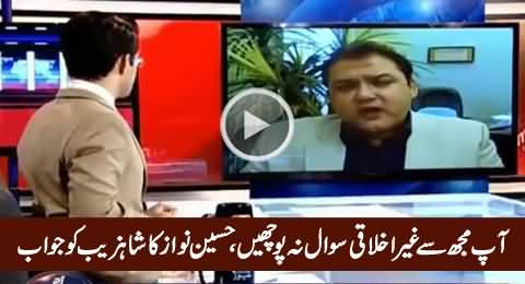 Don't Ask Me Unethical Questions - Hussain Nawaz to Shahzeb Khanzada