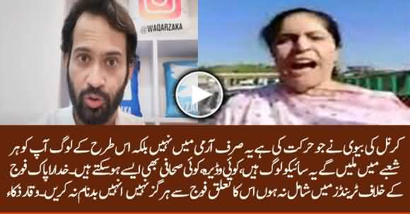 Don't Blame Pakistan Army Of Colonel Wife Act - Waqar Zaka Bashes Who Run Trend Against Army