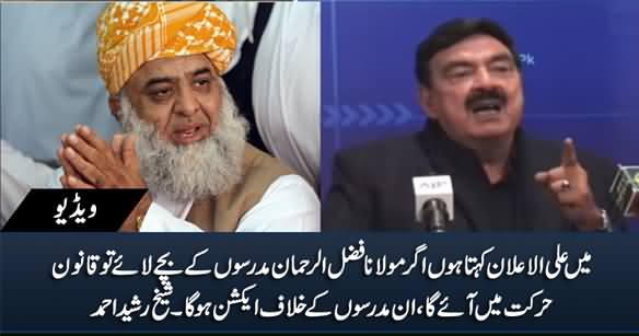 Don't Bring Madrassa Children in Protest Otherwise .... Sheikh Rasheed Warns Maulana Fazlur Rehman