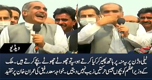 Don't Do Childish Acts - Khawaja Saad Rafique Makes Fun of PM Imran Khan