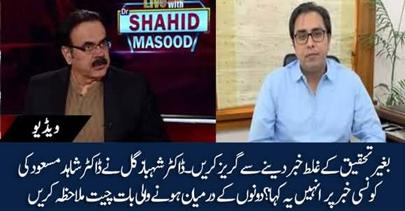 Don't Give Fake News Regarding National Security Issues - Dr Shahbaz Gill To Dr Shahid Masood