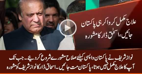 Don't Go to Pakistan Before Completing Your Treatment - Ishaq Dar Advises Nawaz Sharif