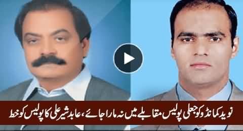 Don't Kill Naveed Commando in Fake Encounter - Abid Sher Ali's Letter to Punjab Police